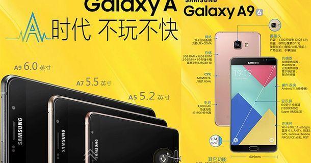 Samsung galaxy-a9