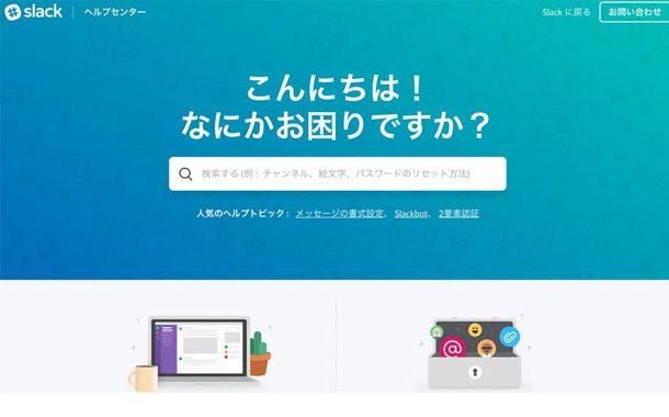 Slack Japan