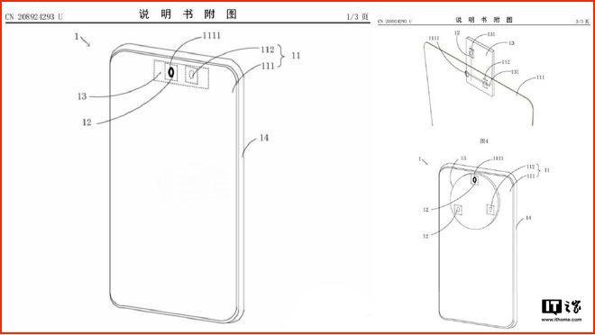 Xiaomi Patent1