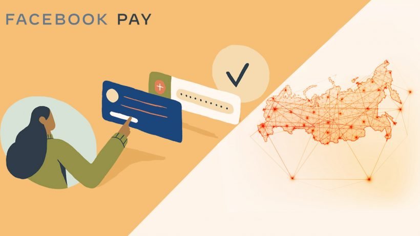 Facebook Online Pay