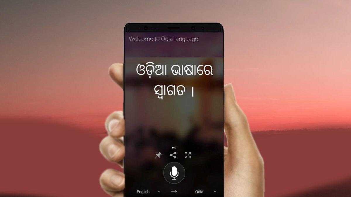Microsoft Translator Odia Language