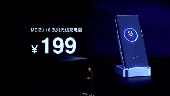 Meizu 18 Vertical Wireless Charger