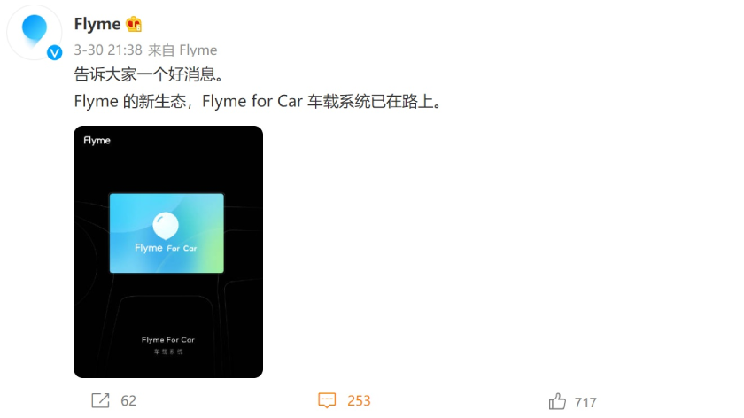 Meizu Flyme | Image credit: ITHome